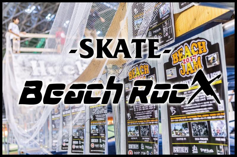 Beach Rocx(Skate Show)