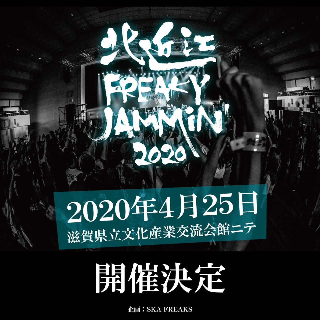 北近江FREAKY JAMMiNオフィシャルウェブサイト